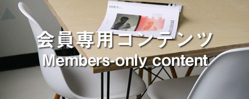 会員専用コンテンツ Members-only content