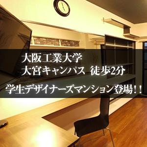 大阪工業大学 大宮キャンパス 徒歩2分 学生デザイナーズマンション登場!!